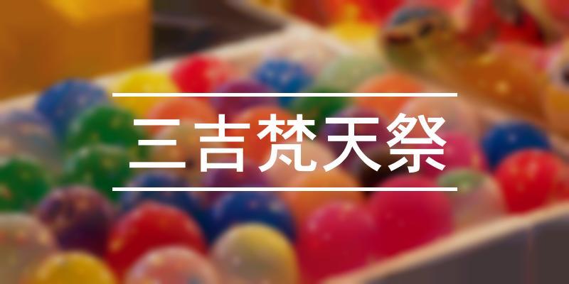 三吉梵天祭 2021年 [祭の日]