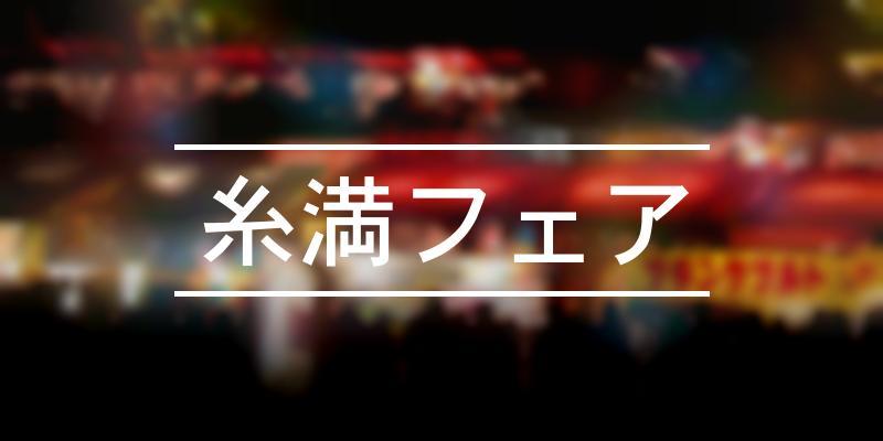 糸満フェア 2021年 [祭の日]