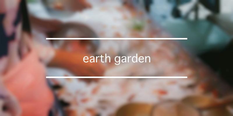 earth garden 2021年 [祭の日]