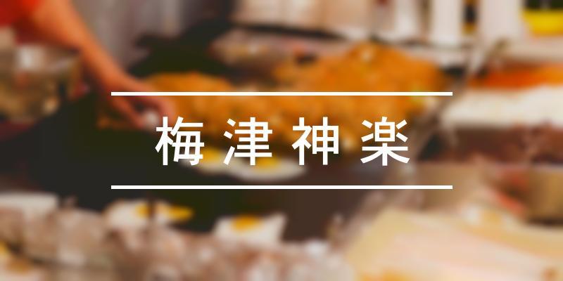 梅津神楽 2021年 [祭の日]
