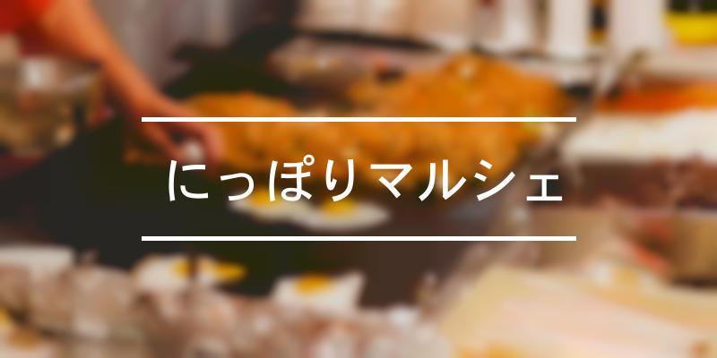 にっぽりマルシェ 2021年 [祭の日]