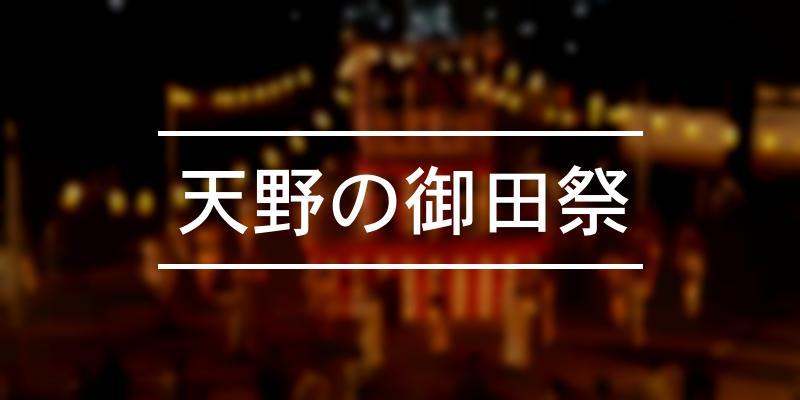 天野の御田祭 2021年 [祭の日]