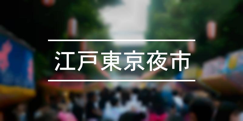 江戸東京夜市 2021年 [祭の日]