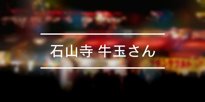 石山寺 牛玉さん 2021年 [祭の日]