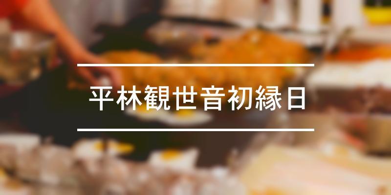 平林観世音初縁日 2021年 [祭の日]