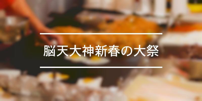 脳天大神新春の大祭 2021年 [祭の日]
