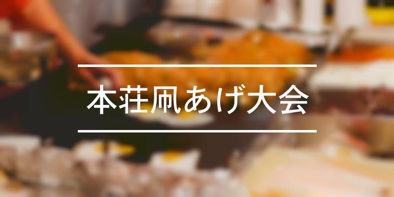 本荘凧あげ大会 2021年 [祭の日]