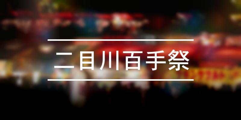 二目川百手祭 2021年 [祭の日]