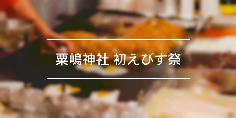 粟嶋神社 初えびす祭 2021年 [祭の日]