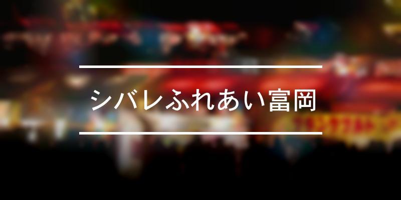 シバレふれあい富岡 2021年 [祭の日]