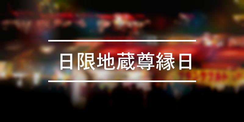 日限地蔵尊縁日 2021年 [祭の日]