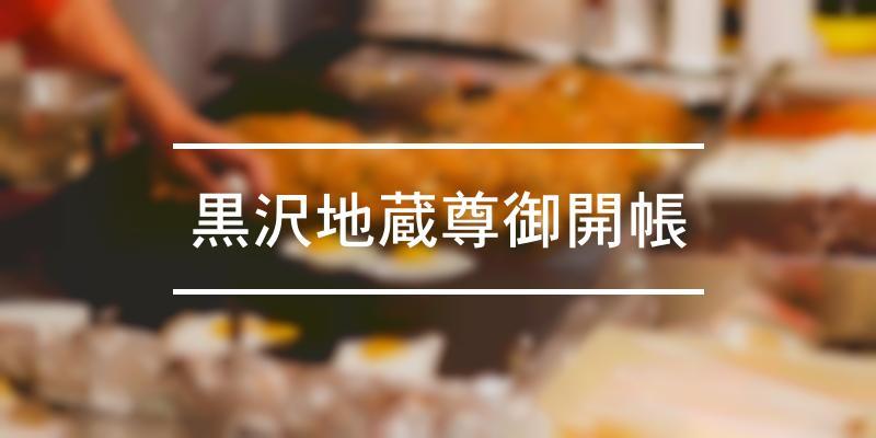 黒沢地蔵尊御開帳 2021年 [祭の日]