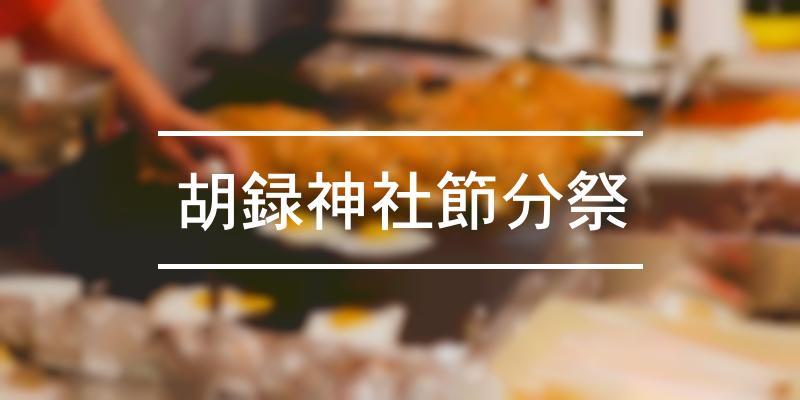 胡録神社節分祭 2021年 [祭の日]