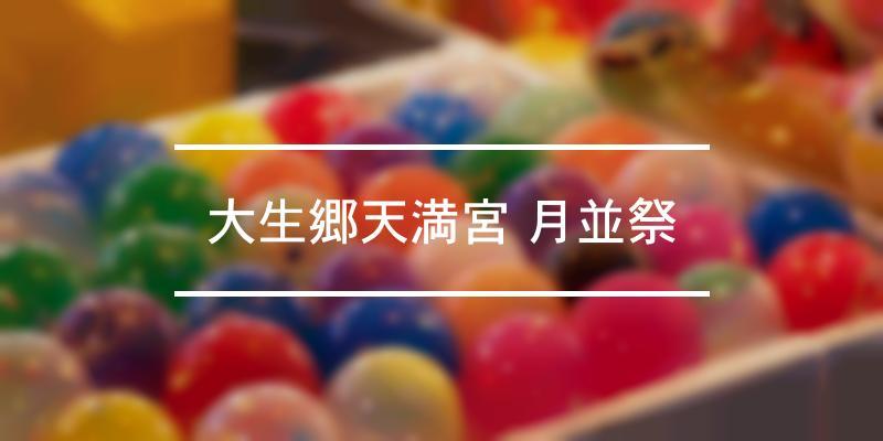 大生郷天満宮 月並祭 2021年 [祭の日]