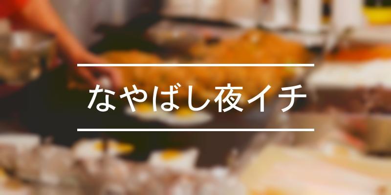 なやばし夜イチ 2021年 [祭の日]