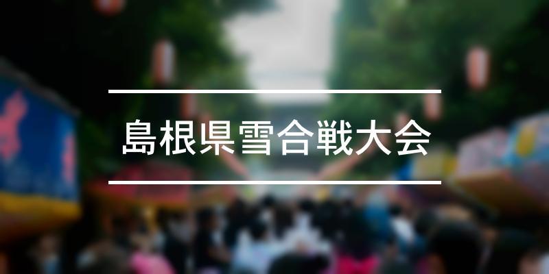 島根県雪合戦大会 2021年 [祭の日]
