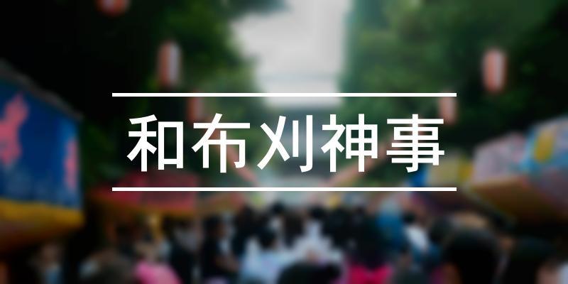 和布刈神事 2021年 [祭の日]