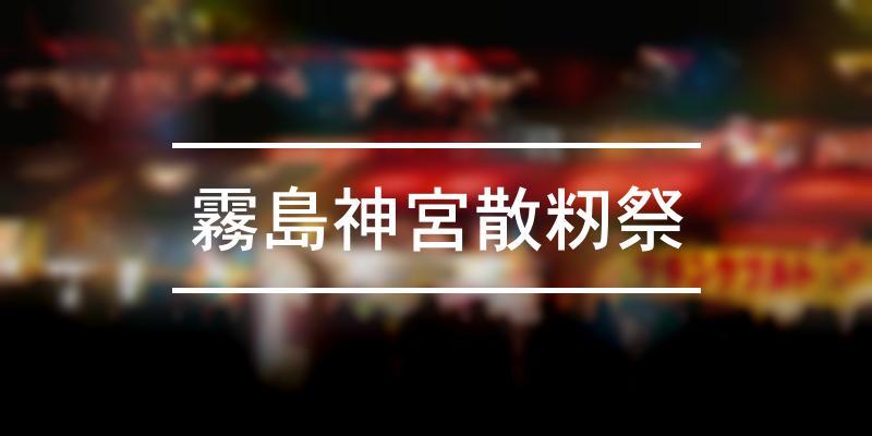 霧島神宮散籾祭 2021年 [祭の日]