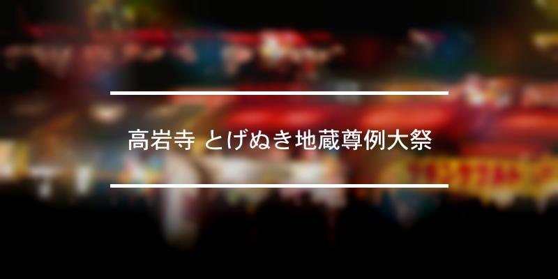 高岩寺 とげぬき地蔵尊例大祭 2021年 [祭の日]