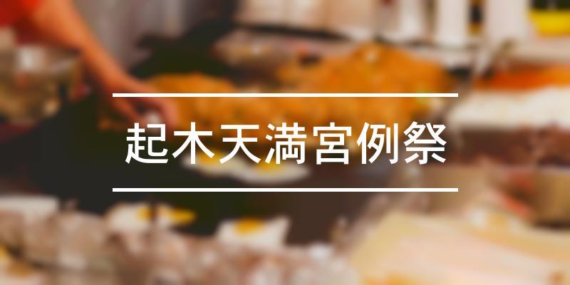 起木天満宮例祭 2021年 [祭の日]