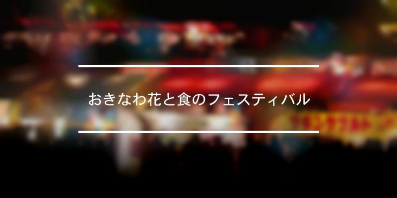 おきなわ花と食のフェスティバル 2021年 [祭の日]