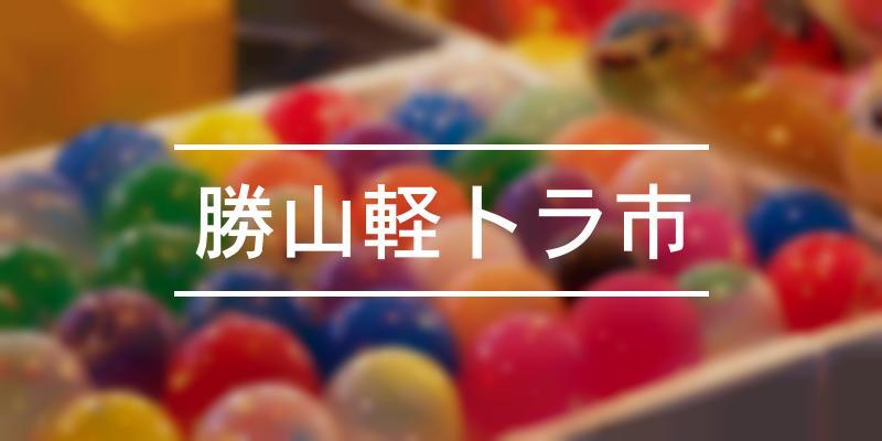 勝山軽トラ市 2021年 [祭の日]