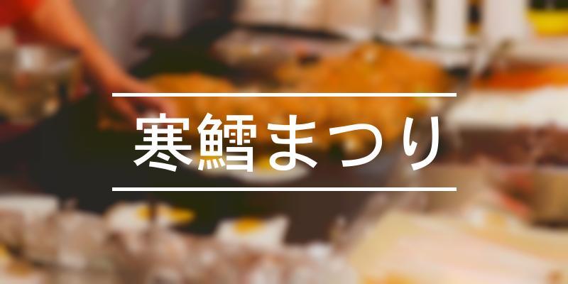 寒鱈まつり 2021年 [祭の日]