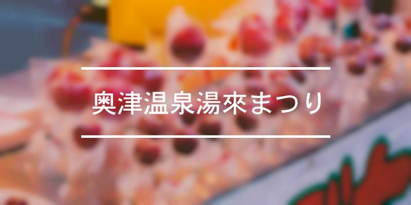奥津温泉湯來まつり 2021年 [祭の日]