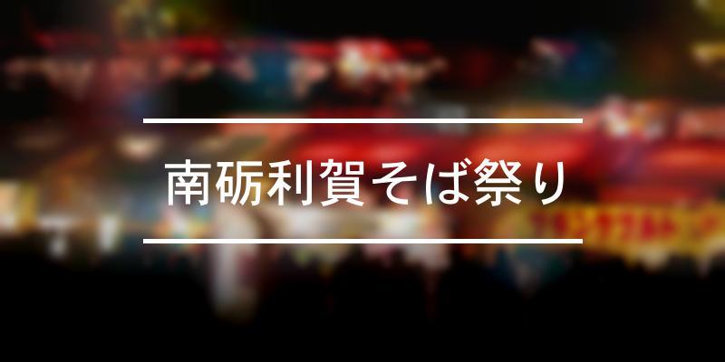 南砺利賀そば祭り 2021年 [祭の日]