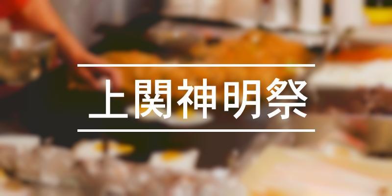 上関神明祭 2021年 [祭の日]