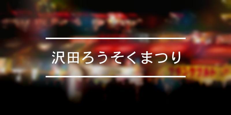 沢田ろうそくまつり 2021年 [祭の日]