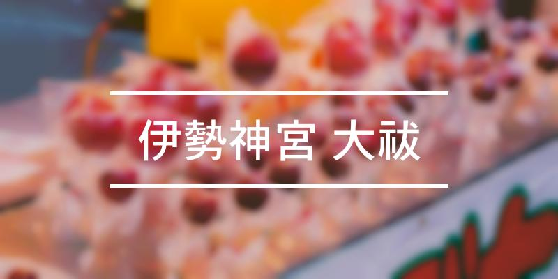 伊勢神宮 大祓 2021年 [祭の日]