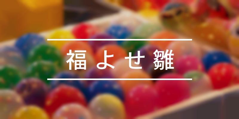 福よせ雛 2021年 [祭の日]