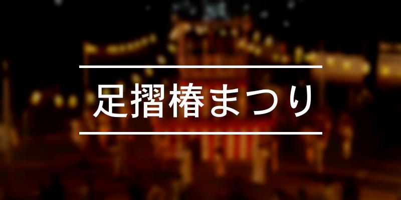 足摺椿まつり 2021年 [祭の日]