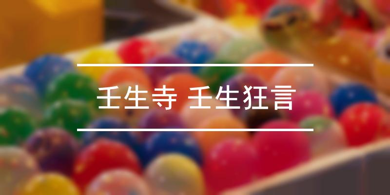 壬生寺 壬生狂言 2021年 [祭の日]