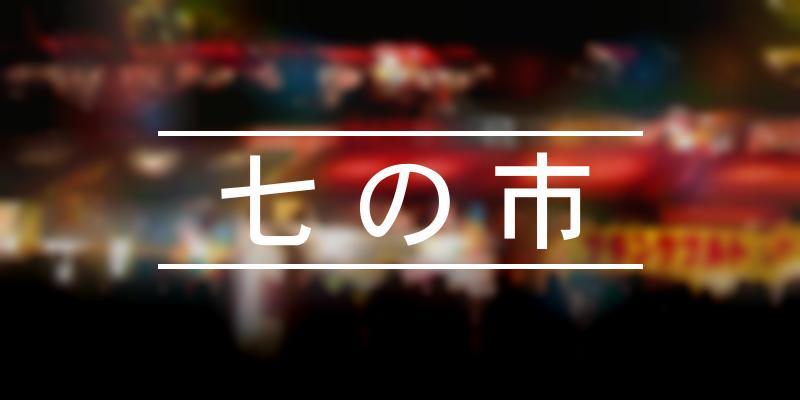 七の市 2021年 [祭の日]