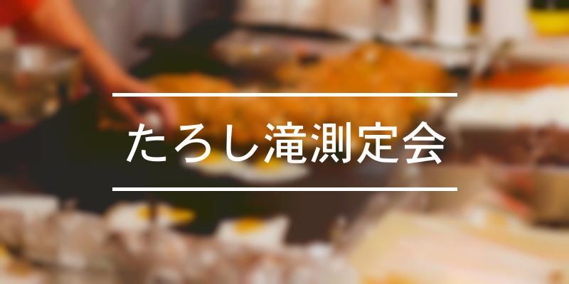 たろし滝測定会 年 [祭の日]