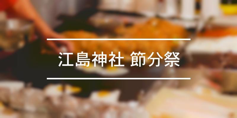 江島神社 節分祭 2021年 [祭の日]