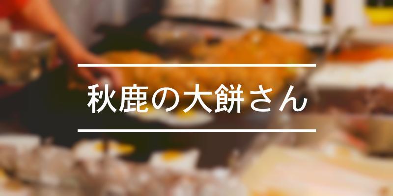 秋鹿の大餅さん 2021年 [祭の日]