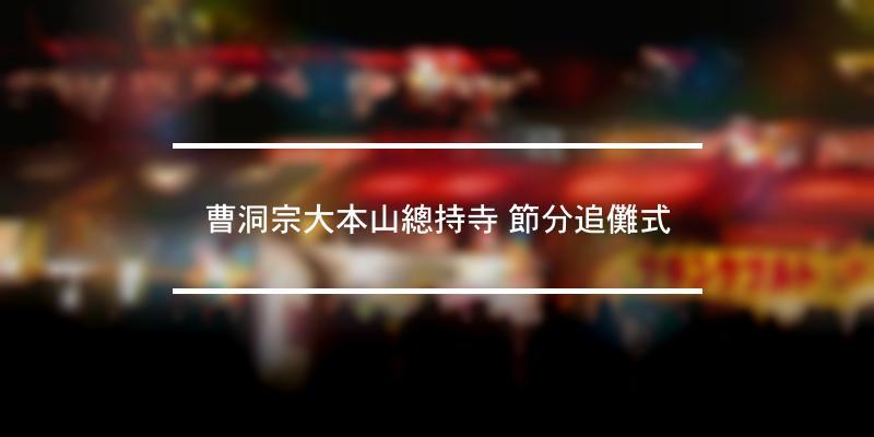 曹洞宗大本山總持寺 節分追儺式 2021年 [祭の日]