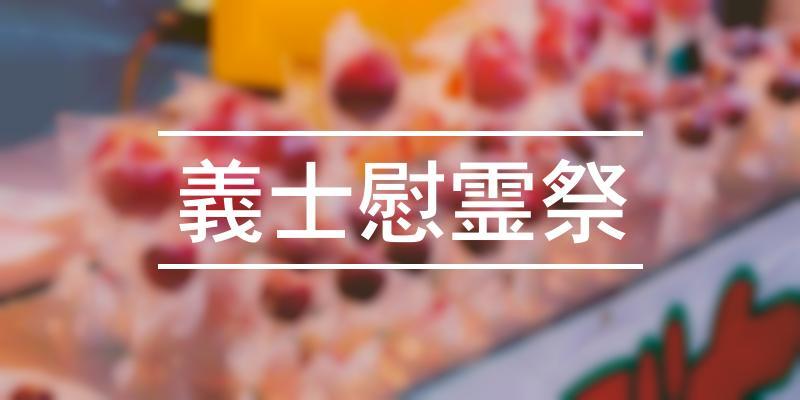 義士慰霊祭 2021年 [祭の日]