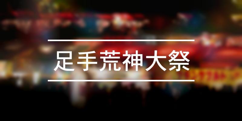 足手荒神大祭 2021年 [祭の日]