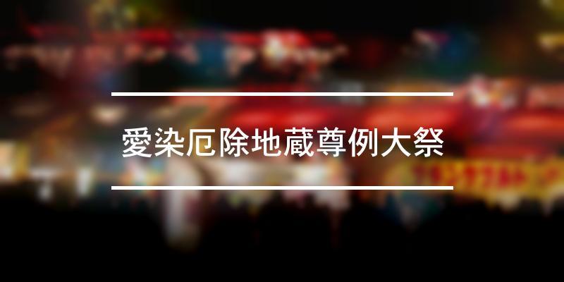 愛染厄除地蔵尊例大祭 2021年 [祭の日]