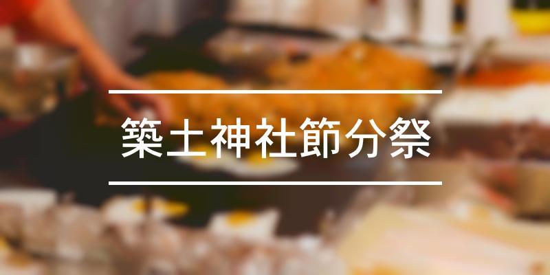 築土神社節分祭 2021年 [祭の日]