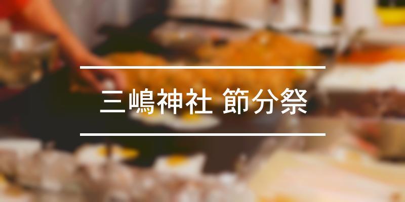 三嶋神社 節分祭 2021年 [祭の日]