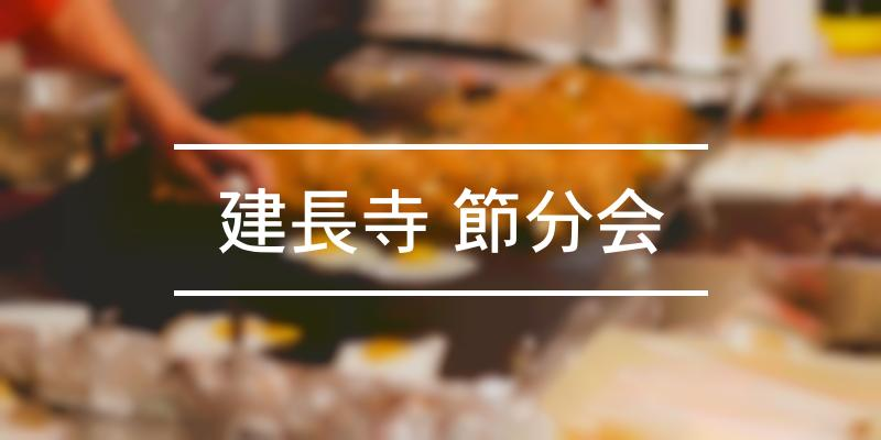 建長寺 節分会 2021年 [祭の日]