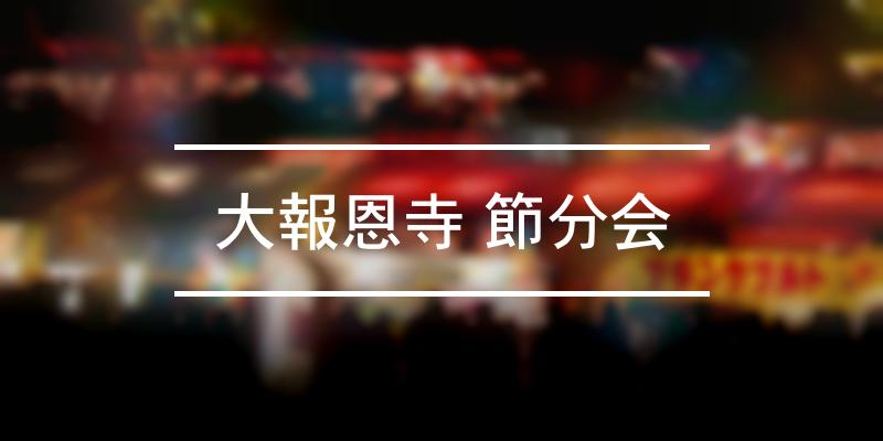 大報恩寺 節分会 2021年 [祭の日]