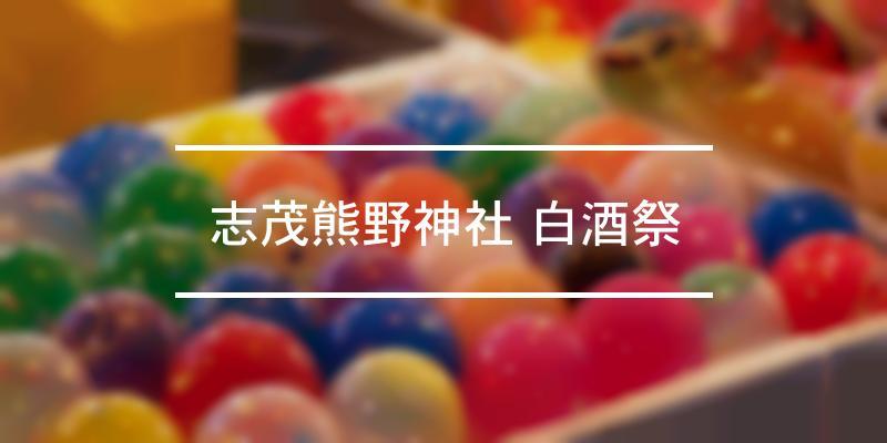 志茂熊野神社 白酒祭 2021年 [祭の日]
