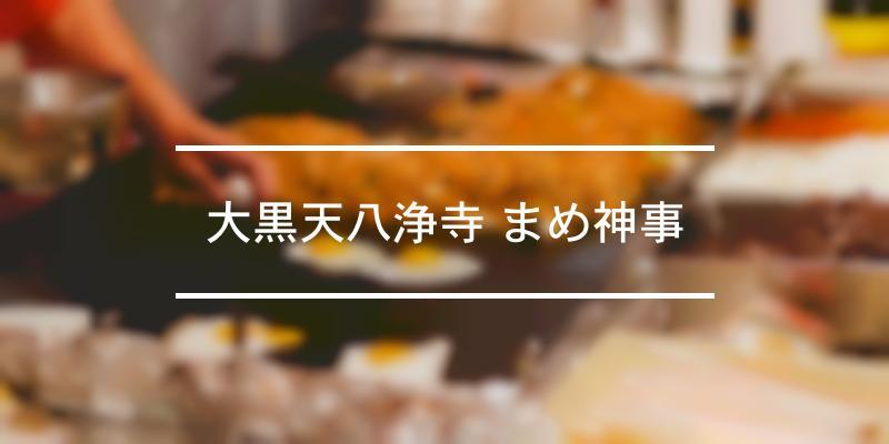 大黒天八浄寺 まめ神事 2021年 [祭の日]