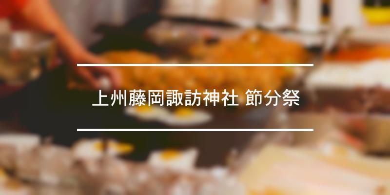上州藤岡諏訪神社 節分祭 2021年 [祭の日]